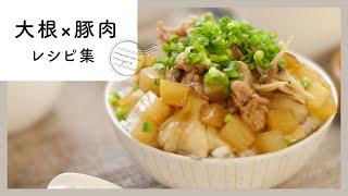 【大根×豚肉レシピ集】アレンジの幅が広がる!じゅわとろの大根と豚肉を使ったレシピ