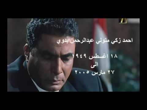 اغنية حبيبي ماجده الرومي اهداء للفنان احمد زكي