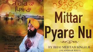 Mittar Pyare Nu Haal Mureedan Da Kehna | Full Shabad | By Bhai Mehtab Singh Ji | Red Records Gurbani