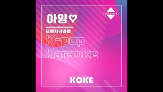 아잉♡ : Originally Performed By 오렌지캬라멜  Karaoke Verison
