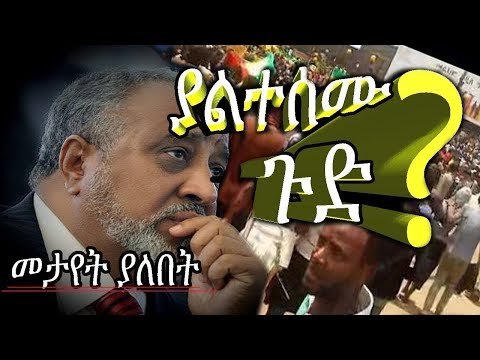 Ethiopia News today ሰበር ዜና መታየት ያለበት! September 28, 2018