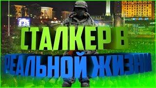 СТАЛКЕР В РЕАЛЬНОЙ ЖИЗНИ(, 2016-12-21T12:00:02.000Z)