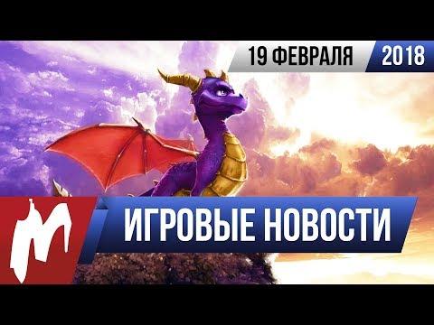 Игромания! ИГРОВЫЕ НОВОСТИ, 19 февраля (Spyro, Gears Of...