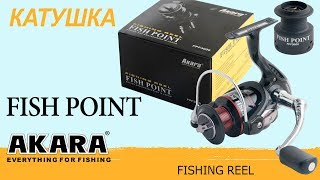 Обзор безынерционной катушки Akara Fish Point