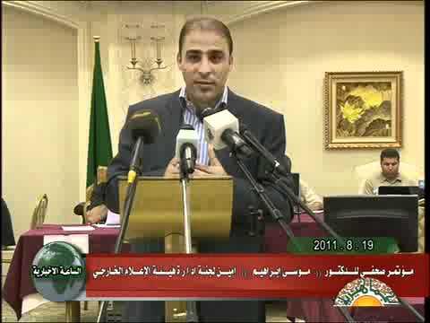 Libya Television News Update, Aug 19 2011, [PART I] + NATO War Crimes