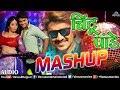 Pradeep Pandey Chintu Mashup Bhojpuri Superhit Nonstop DJ Remix Mashup Bhojpuri Songs