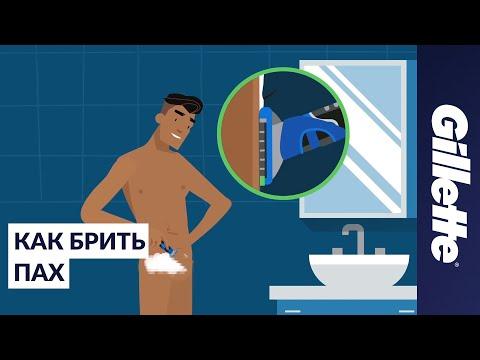 Как Брить Волосы в Интимной Зоне: Советы по Удалению Волос Для Мужчин | Gillette STYLER