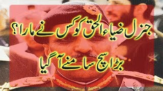 Who killed General Zia ul Haq? General Zia ul Haq Ko Qatal Kis Ne Kia Such Samny Agya