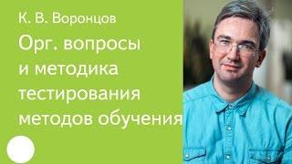 001.  Орг.  вопросы и методика тестирования методов обучения -  К. В.  Воронцов