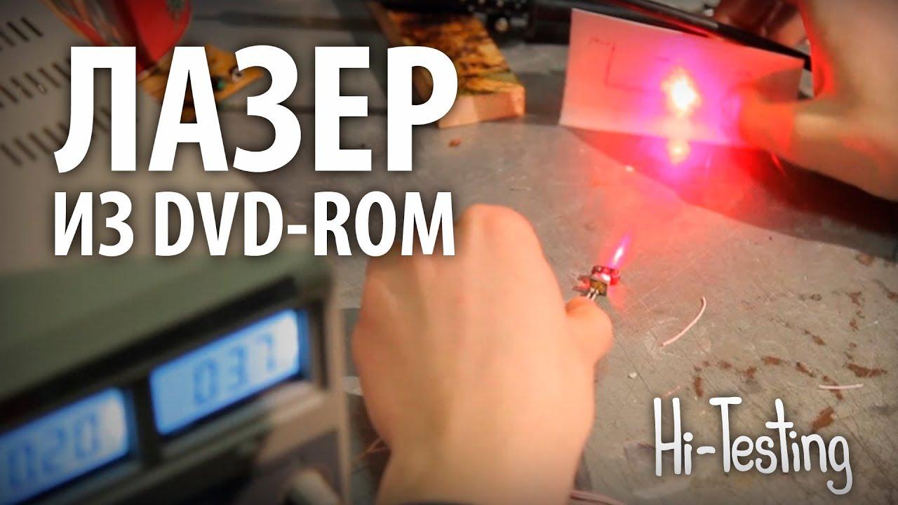 Сделать лазер своими руками видео