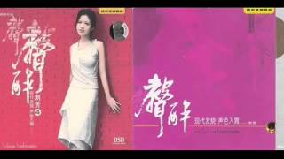 Liu Fang Dan Shen King Ge HQ Audio YouTube