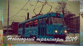 Новогодний транспорт Москвы 2019   New Year`s transport in Moscow 2019