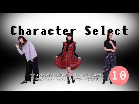 空想委員会『色恋狂詩曲』(恋愛シミュレーションゲーム型MV)
