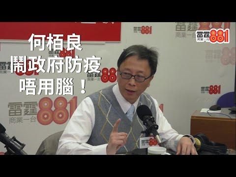 何栢良鬧政府防疫唔用腦/志雲火滾高官信唔過!(電話訪問)