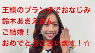 鈴木あきえ 結婚 タレントの鈴木あきえさんが24日、TBS「王様のブランチ...