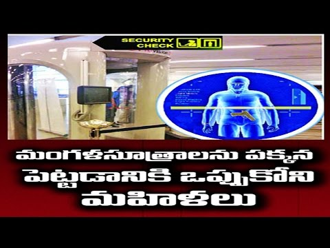 Passengers uncomfortable with full body scanner at Delhi airport || Sakshi Special - Watch Exclusive