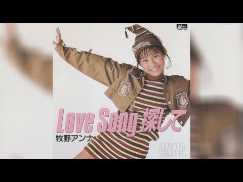 Anna Makino (牧野アンナ) - Love Song 探して/Love Song Sagashite/Looking For A Love Song (Original Karaoke)