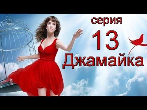 Джамайка 17 серия