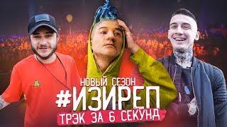 ИзиРеп 2 сезон с Bumble Beezy и Джарахов )) трек за 6 секунд