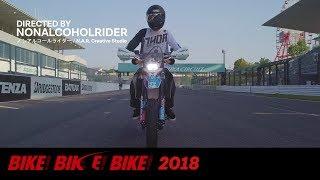 鈴鹿サーキット BIKE!BIKE!BIKE! 2018 / Directed by NonAlcoholRider