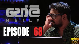 Heily | Episode 68 05th March 2020 Thumbnail