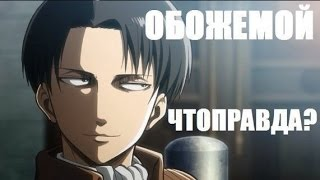 Attack on Titan|Levi|Атака Титанов|Капитан Леви|Я тебя бум бум