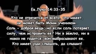11. Цена следования за Иисусом - Франсис Чан