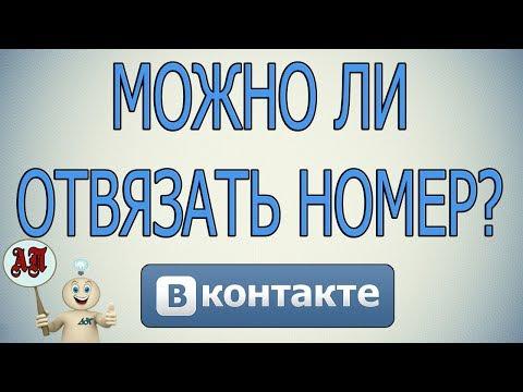Как отвязать номер телефона в Вк (Вконтакте)?
