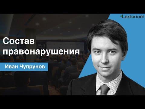Состав правонарушения [Иван Чупрунов - Лексториум]