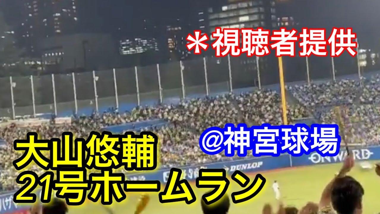 【視聴者提供】大山悠輔!特大のライトへの21号ソロホームラン!@神宮球場 #阪神タイガース