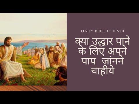 Daily Bible In Hindi - kya uddhar paane ke liye apne paap jaanne chahiye