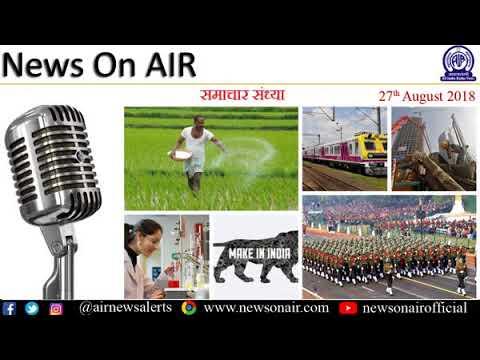 समाचार संध्या: 27 अगस्त 2018