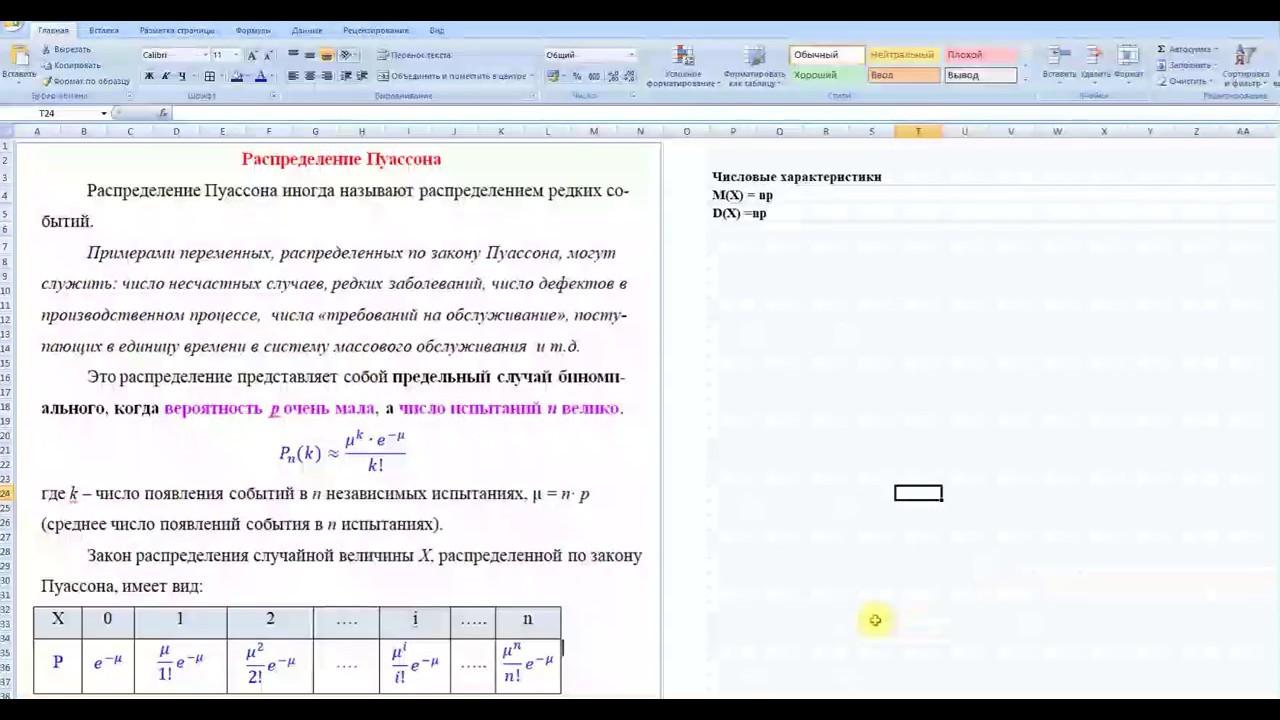 Примеры и решение задач по распределению пуассона решение задач на объем случайной выборки