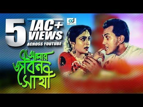 O Amar Jibon Shati | Bikhov (2016) | Full HD Movie Song | Salman Shah | Shabnur | CD Vision