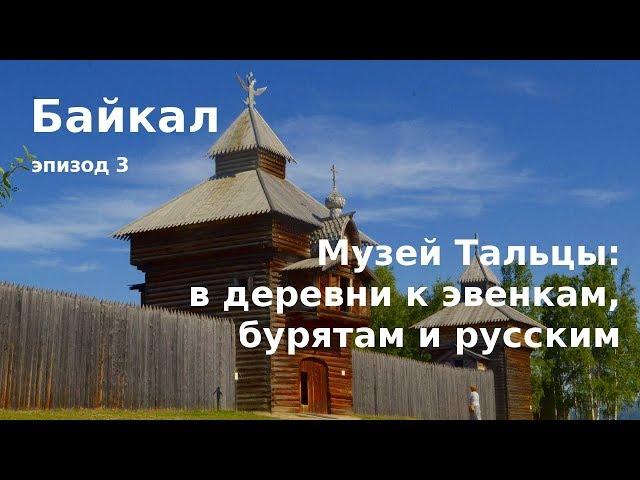 #51 Россия, Иркутск, Тальцы: Как выглядят деревни бурятов и эвенков?
