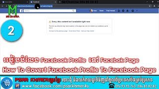 Facebook Learning | Lesson 02 How to convert facebook profile to page 2018