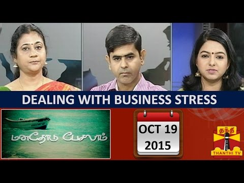 Manathodu Pesalam : Dealing with Business Stress (19/10/2015) - Thanthi TV