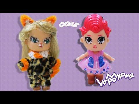 видео: КУКЛА - КОШКА МУРР// МОЙ ООАК ИЗ САМОЙ ДЕШЁВОЙ подделки ЛОЛ// ooak dolls lol doll cat
