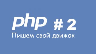 [PHP] Пишем свой движок с полного нуля. Часть 2 (Обработка формы)