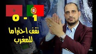 المغرب والبرتغال - الحظ والتوفيق وتفاصيل صغيرة - سكرين شوت طلحة احمد