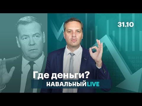 Медведев проснулся и