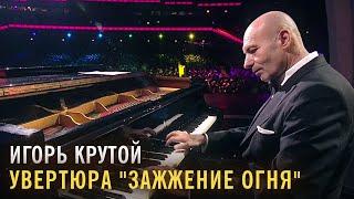 """Игорь Крутой - Увертюра """"Зажжение огня"""""""
