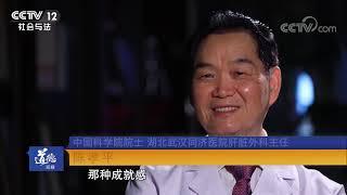 《道德观察(日播版)》 20191004 闪亮的名字  CCTV社会与法