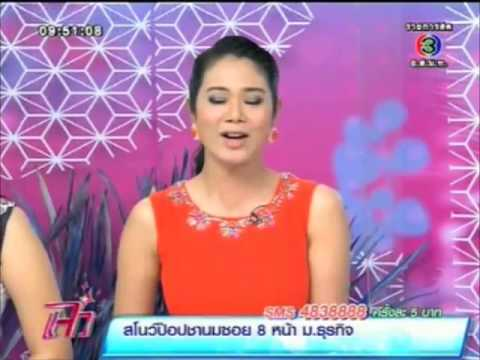 [VIDEO] - แจ๋ว - 29 Jul 2013 [HD]