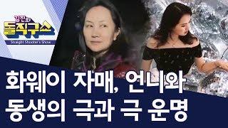 [핫플] 화웨이 자매, 언니와 동생의 극과 극 운명 | 김진의 돌직구쇼