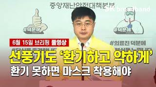 [풀영상] 중앙재난안전대책본부 브리핑 (6월 15일) …