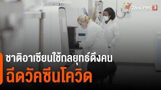 ชาติอาเซียนใช้กลยุทธ์ดึงคนฉีดวัคซีนโควิด : วิเคราะห์สถานการณ์ต่างประเทศ  (12 พ.ค. 64)