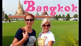 видео Туры в Бангкок: что посмотреть. Путеводитель с ценами на отдых
