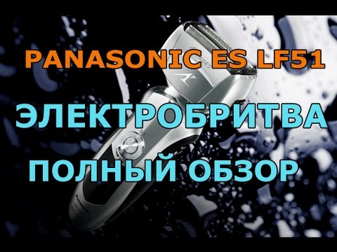 Электробритва-Бритва PANASONIC ES 8101 - YouTube