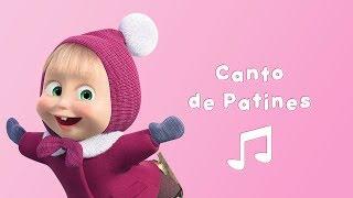 Masha y el Oso - Canto de patines⛸️ (Karaoke🎵 | FIESTA EN PATINES | Canciones Infantiles)